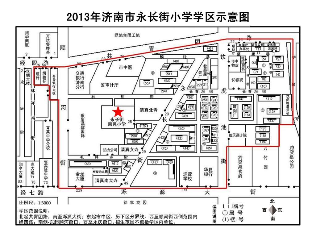 '济南永长街回民小学2018年学区'